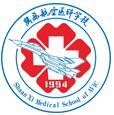 陕西航空医科学校