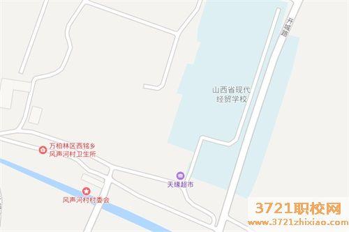 山西省现代经贸学校在在什么位置