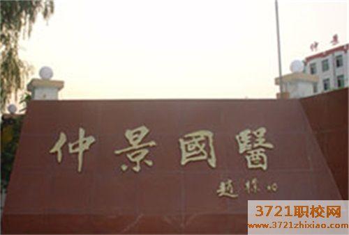 郑州仲景国医中等专业学校2020年招生简章