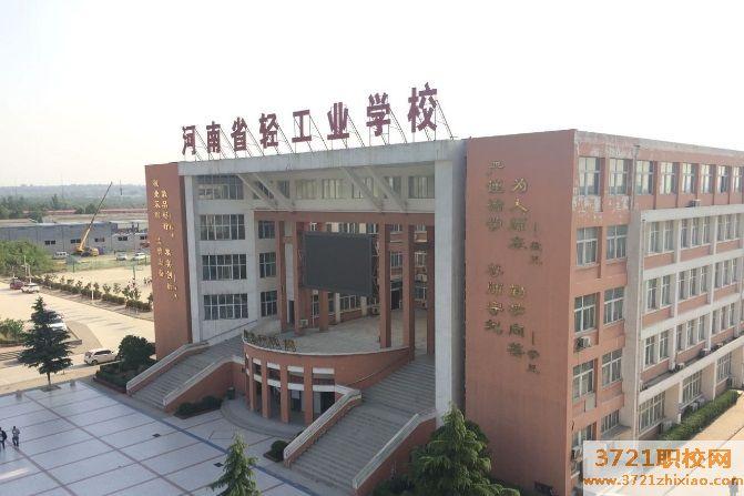 河南省轻工业学校2020年招生简章