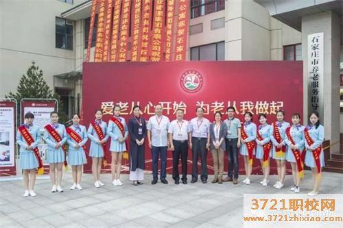 石家庄文化传媒学校老年人服务与管理专业专业怎么样