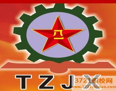 中国人民解放军通用装备职业铁路技术学校