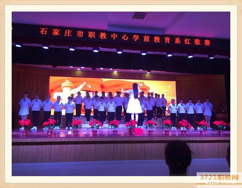 石家庄市职业技术教育中心2020年招生简章