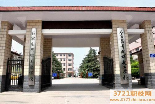 石家庄市机械技工学校招生简章