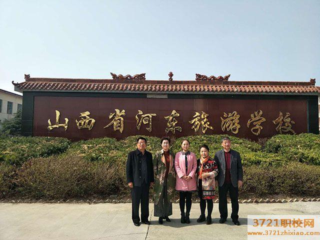 山西省河东旅游学校2020年招生简章